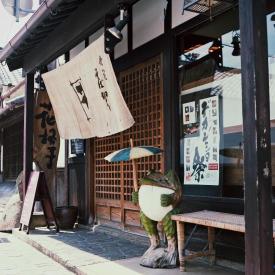 蛙の蕎麦屋