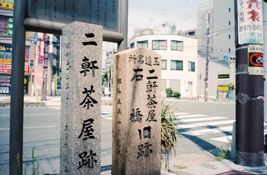 伊勢街道 (2)
