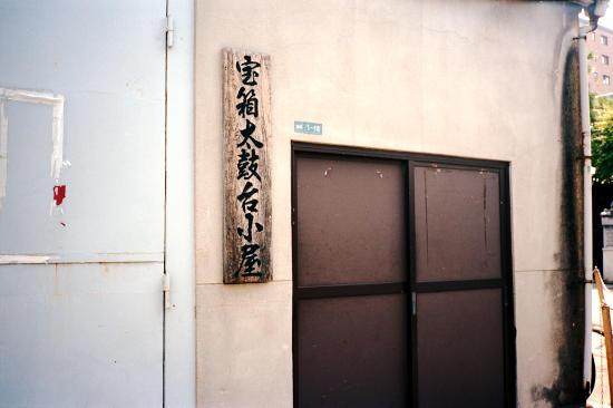 伊勢街道 (5)_1