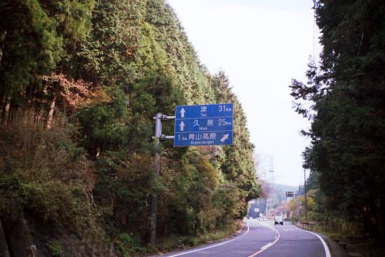 伊勢街道 (26)_2