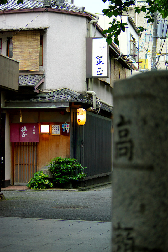 日暮れ前の京料理屋