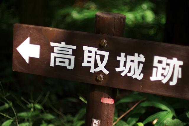 高取城趾へ_1