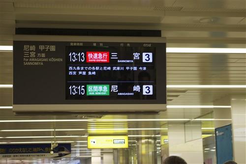 阪神電車なんば線難波駅_2