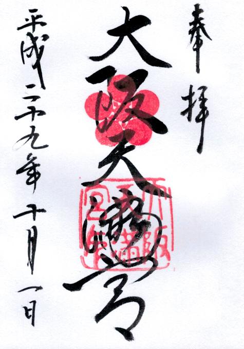 御朱印集め - 大阪天満宮 (大阪) _1