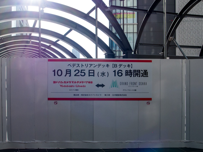 ヨドバシカメラ第2架橋 ー 本日10月25日開通_2