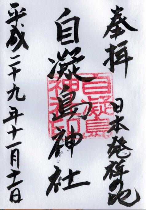 御朱印集め ー おのころ島神社(この漢字を読めた人は凄い!日本発祥の地神社)_1