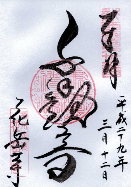 御朱印集め - 花岳寺_1
