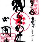 御朱印集め-正圓寺(おおさか十三仏霊場第二番)