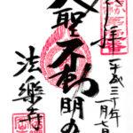 御朱印集め-法楽寺(おおさか十三仏霊場第一番)