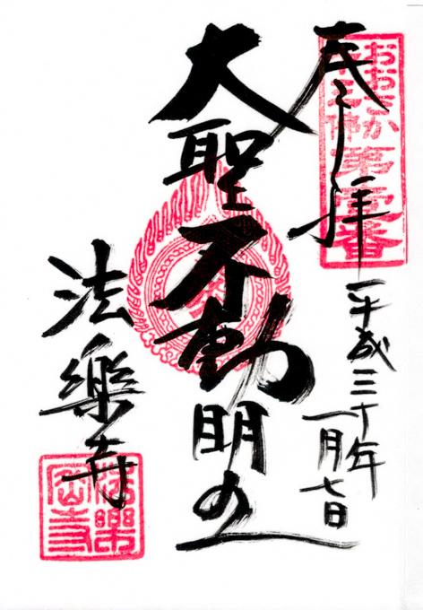 御朱印集め-法楽寺(おおさか十三仏霊場第一番)_1