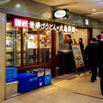丸亀製麺-大阪第四ビル店オープン