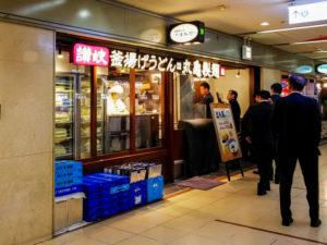 丸亀製麺-大阪第四ビル店オープン_1