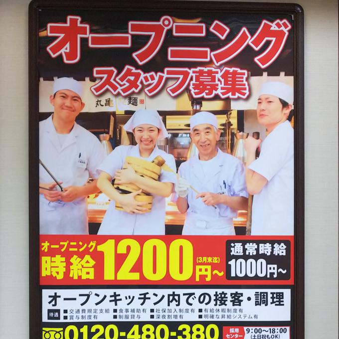丸亀製麺-大阪第四ビル店オープン_3